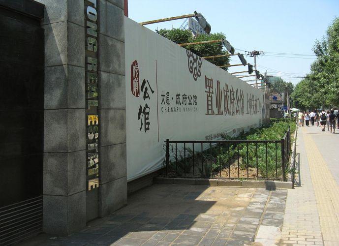 Chine031